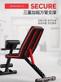 仰臥起坐啞鈴凳仰臥起坐健身器材家用男輔助多功能腹肌板健身椅飛鳥臥推凳 LX suger