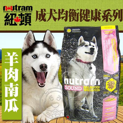【zoo寵物商城】Nutram加拿大紐頓》新專業配方狗糧S9成犬羊肉南瓜2.72kg送狗零食一包