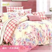 【eyah宜雅】凡妮莎花夢 柔絲棉-雙人加大八件式床罩組-朝夕
