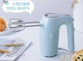 小熊打蛋器電動家用小型手持自動打蛋機奶油打髮器攪拌打奶器烘焙 雙十二全館免運