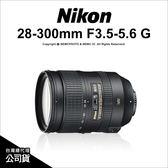 Nikon AF-S NIKKOR 28-300mm F3.5-5.6 G ED VR  國祥公司貨 防手震 望遠變焦鏡 ★24期免運費★薪創
