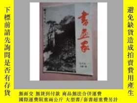 二手書博民逛書店書畫家(季刊)罕見1989年第1期,總第1期(創刊號)Y2843