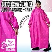 【 Jump 將門 JP-8778 印花側穿套頭式風雨衣 】 連身式 一件式側開拉鍊 半開雨衣 2XL-4XL