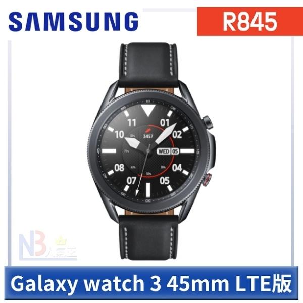 【限時促】Samsung Galaxy watch 3 【送原廠錶帶+保護貼】 R845 智慧手錶 45mm LTE版