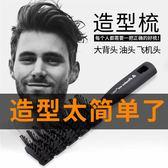 梳子 梳子男士專用排骨梳專業吹發型造型蓬鬆家用理發店發廊背頭捲發梳