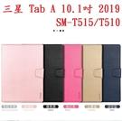 【Hanman 仿羊皮】三星 Galaxy Tab A 10.1吋 2019 SM-T515/T510 平板皮套