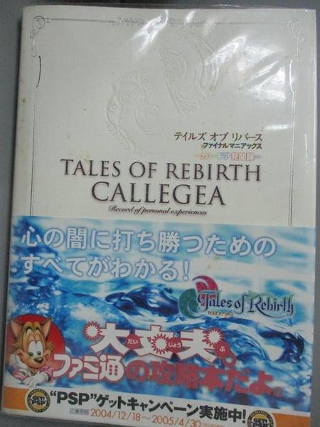 【書寶二手書T1/電玩攻略_KOT】Tales of Rebirth Callegea: Record of Persona