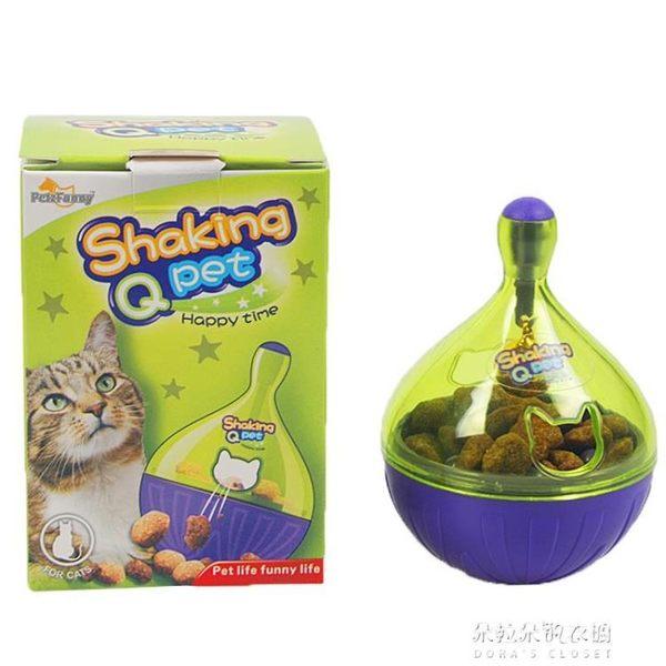 寵物玩具貓咪漏食球喂食器狗貓益智玩具不倒翁漏食球寵物慢食器 朵拉朵衣櫥
