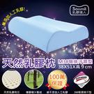 sonmil天然乳膠枕頭M38_無香精無化學乳膠 人體工學 3M吸濕排汗 通過歐盟檢驗安全無毒