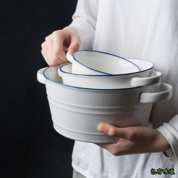 包有味道 創意歐式田園陶瓷雙耳碗家用大號湯碗面碗水果碗沙拉碗