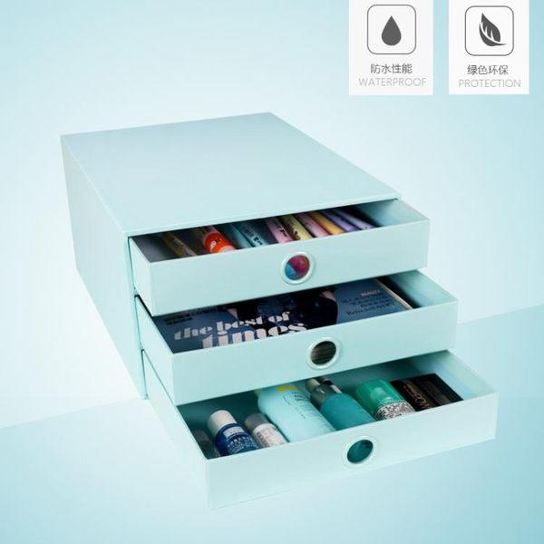 桌面收納盒辦公室A4文件文具化妝品三層抽屜式整理盒收納櫃置物架 igo 小時光生活館