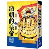 清朝的皇帝(三)盛衰之際【經典新版】