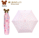 日本限定 小熊學校 滿版星星小熊 折疊雨傘 (粉)
