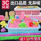 10斤 兒童太空沙玩具套裝魔力彩色沙子粘土橡皮泥女孩散沙【淘夢屋】