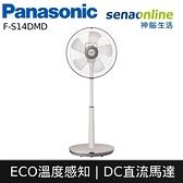 【58折下殺】 Panasonic 國際牌 F-S14DMD 14吋 DC 直流 馬達 電風扇