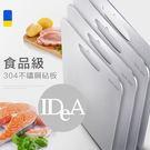 IDEA 不鏽鋼砧板 304 廚房 居家生活 水果 蔬菜 生食 肉品 切菜板 抗菌防霉