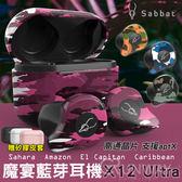 【送矽膠保護套】魔宴 Sabbat X12 Ultra 迷彩 HIFI 藍芽5.0 無線耳機 aptX 充電艙收納盒 運動藍牙耳機