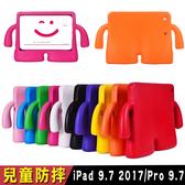 蘋果 iPad 9.7 2017 Pro 9.7  防摔 平板殼 兒童防摔 平板保護套 防摔保護殼 防撞平板