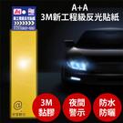 A+A 3M新工程級反光貼紙【單入】汽機車 腳踏車 自行車 專用 高亮度 防水防曬