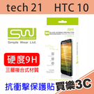 SW HTC 10 抗衝擊保護貼,9H 螢幕保護貼,SIMPLE WEAR 京普威爾代理