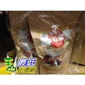 [COSCO代購] 促銷至11月18日 W103747 有機穀典 有機紅棗 200公克 X 2入/組 (兩組裝)