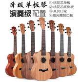 吉他 尤克里里初學者學生成人女男小吉他兒童入門23寸26烏克麗麗 莎瓦迪卡