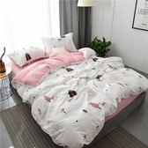 裸睡水洗棉四件套床單被套1.8m床上用品單人床學生被子宿舍三件套限時八九折