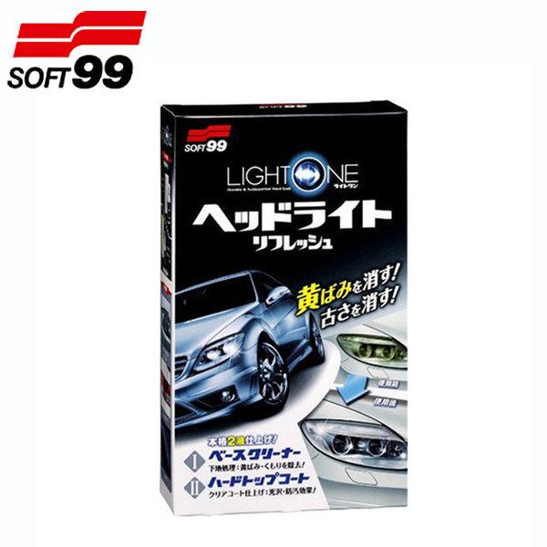 【旭益汽車百貨】SOFT 99 車燈罩去污保護劑