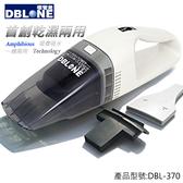 ※精品款 車用 乾濕兩用吸塵器 DBL-370 點煙器 12V 手持式 手提式 吸塵 吸水 迷你吸塵器 汽車吸塵器