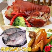 中元普渡拜拜【高興宴】元氣滿滿三牲組(油雞+豬腳+鱸魚)
