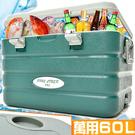 攜帶式60L冰桶(60公升冰桶行動冰箱釣魚冰桶.超輕量行動冰箱.保冰桶冰筒保冷桶保冰箱保冷箱