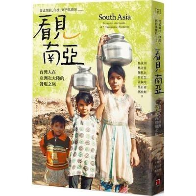 看見南亞(從孟加拉.印度.到巴基斯坦台灣人在亞洲次大陸的發現之旅)