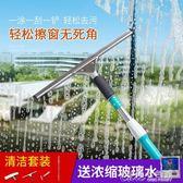 擦玻璃器 擦玻璃神器家用玻璃刮子清潔器擦窗器刮水器地刮伸縮桿搽玻璃刮刀 YXS 七色堇