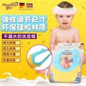 妙心硅膠可調節護耳小孩防水寶寶洗髮帽洗頭神器兒童浴帽嬰兒洗澡 雙十二