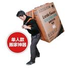 搬家神器單人款家用繩子冰箱搬運帶尼龍繩重物搬家帶肩帶冰箱神器 宜品