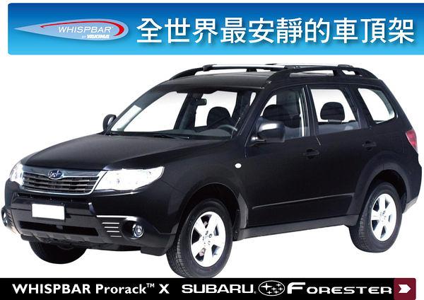 ∥MyRack∥WHISPBAR RAIL BAR Subaru Forester  專用車頂架∥全世界最安靜的行李架 橫桿∥