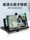 手機放大器 10/12寸手機全屏支架1000倍高清護眼家用看電視通用抗藍光放大器【618優惠】