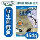 PetLand寵物樂園《紐西蘭Addiction》WDJ推薦 - 藍鮭魚無穀成犬454g / 狗飼料