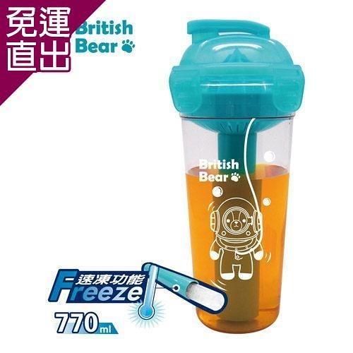 英國熊健康隨身果汁杯-770ML(買一送一)074BC-3021【免運直出】