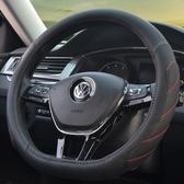 方向盤套 新款D型方向盤套四季通用汽車把套 打孔按摩防滑透氣時尚 朵拉朵YC