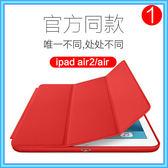ipad air2 保護套 全包 蘋果 ipad air 新款2017 保護殼 ipad5/6 皮套 休眠 超薄 全包