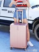 行李箱 拉桿箱24旅行密碼皮箱子萬向輪20寸小型學生男網紅女潮行李箱ins 茱莉亞