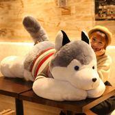 可愛哈士奇公仔熊毛絨玩具玩偶萌韓國狗狗娃娃女孩睡覺抱枕送女友DI