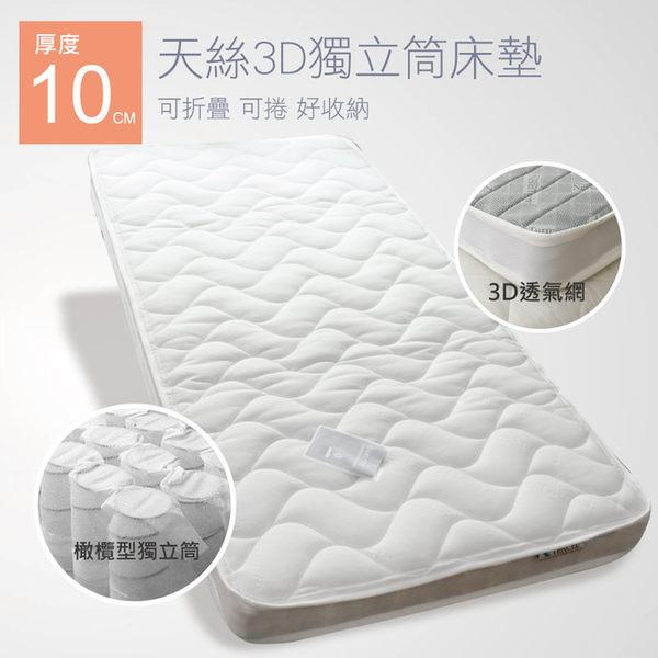 【R.Q.POLO】天絲3D透氣獨立筒床墊 厚度10公分(單人3X6.2尺)