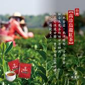 【搽禮紅】台灣高冷烏龍紅茶包(1袋25包)好禮免運