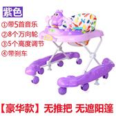 嬰兒童寶寶學步車6/7-18個月防側翻手推可坐帶音樂小孩學行腳步車【一周年店慶限時85折】