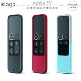《飛翔3C》elago Apple TV 4K 遙控器 R2 防摔保護套│公司貨│簡約輕薄 完整包覆 人體工學