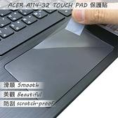 【Ezstick】ACER A114-32 TOUCH PAD 觸控板 保護貼