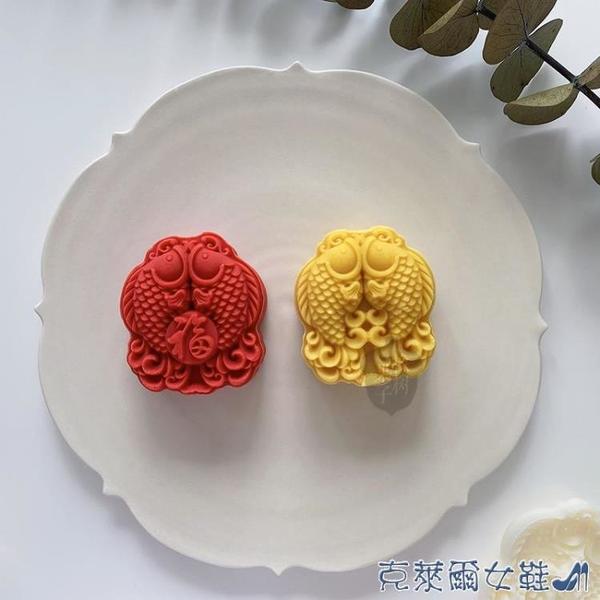 月餅模具 家用手壓式年年有余雙錦鯉魚綠豆糕點面團冰皮月餅模具70-75g 快速出貨