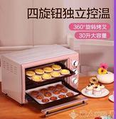 烤箱家用烘焙全自動多功能30升大容量蛋糕面包迷你小型電烤箱 LX 220V